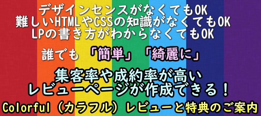 カラフル(Colorful)LP レビュー・特典