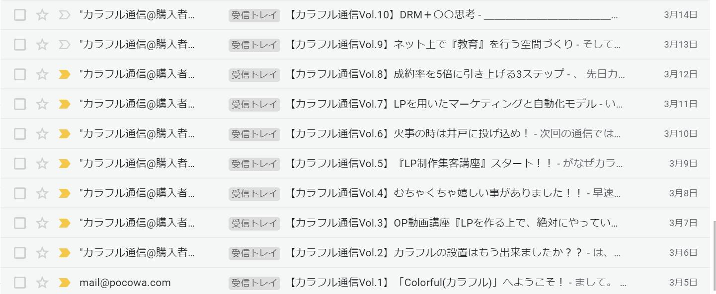 Colorful(カラフル)LP作成レビューと特典