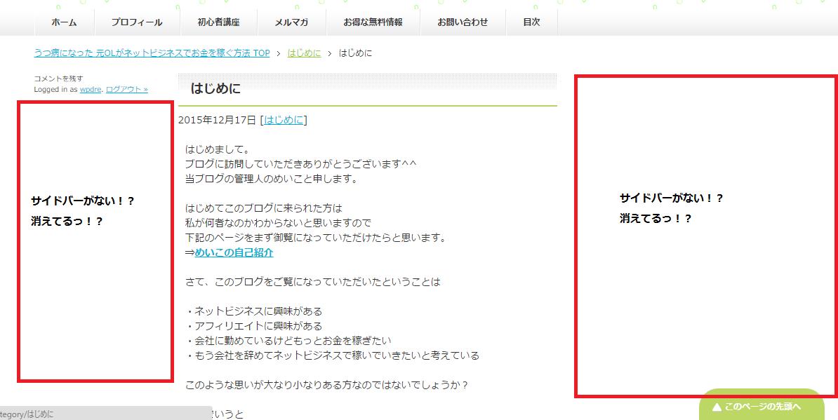 賢威6.2表示トラブル