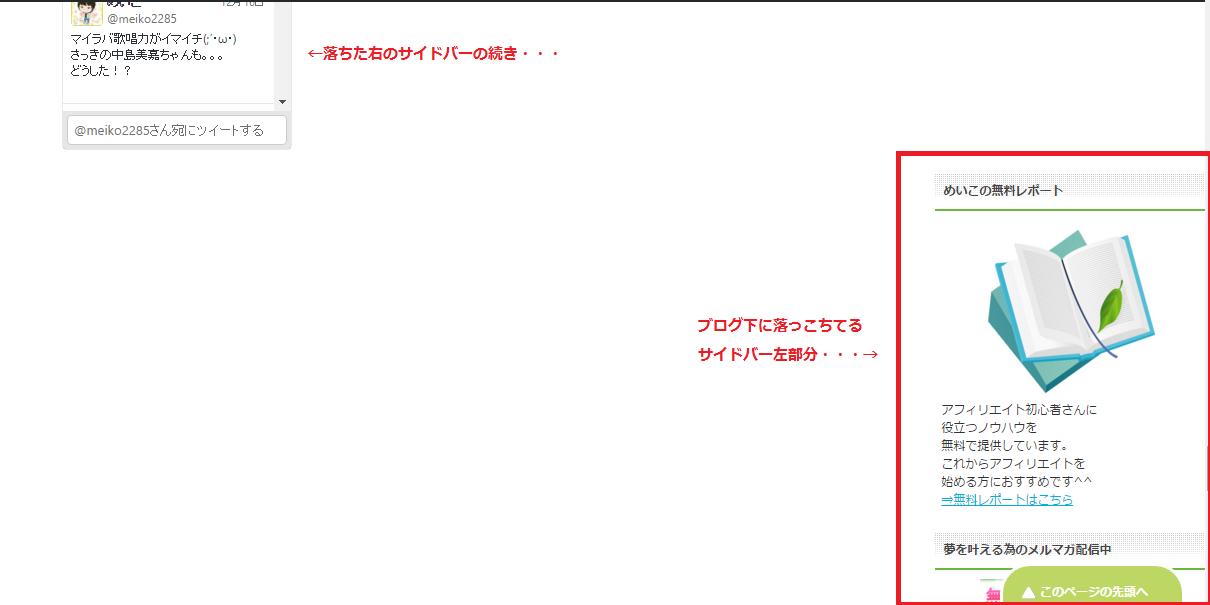 賢威6.2サイドバートラブル2