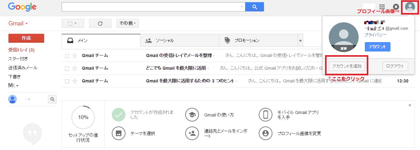 Gmail複数取得