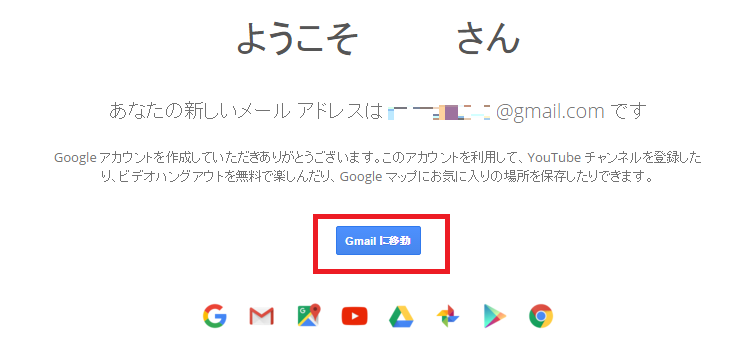 Gmail登録完了