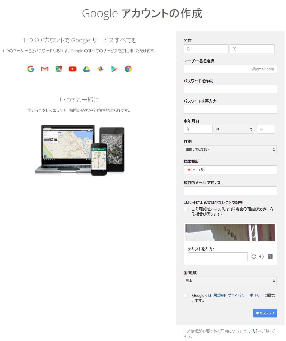 Gmail取得方法2