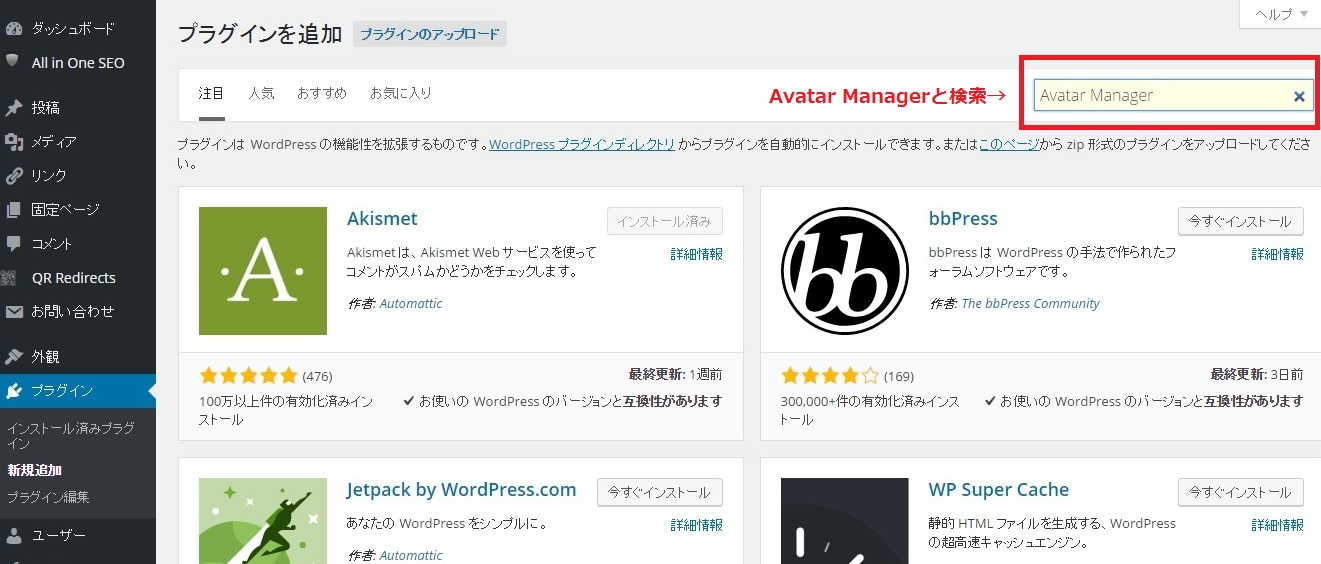 avatarmanager