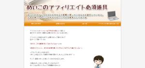 FireShot Screen Capture #007 - 'めいこのアフィリエイト道具' - affiliatetool_nomaki_jp