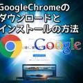GoogleChromeのダウンロードバナー