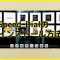 SpeedDial