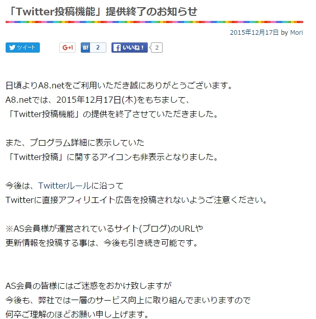 Twitter規約 A8.net