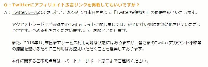 Twitter規約変更