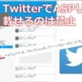 Twitter規約バナー