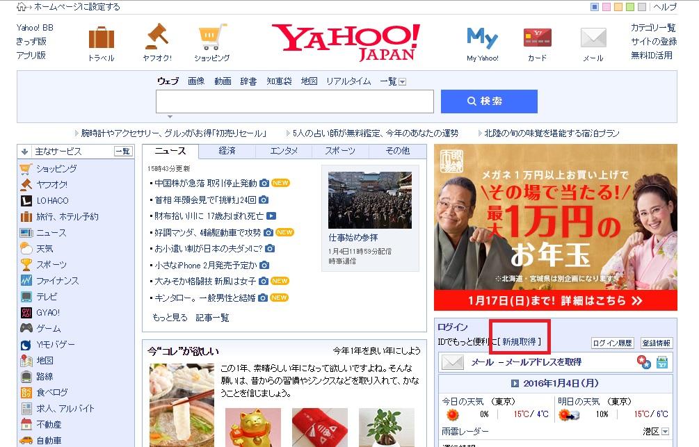 Yahooアドレス登録