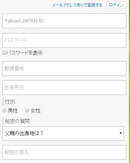Yahooアドレス取得