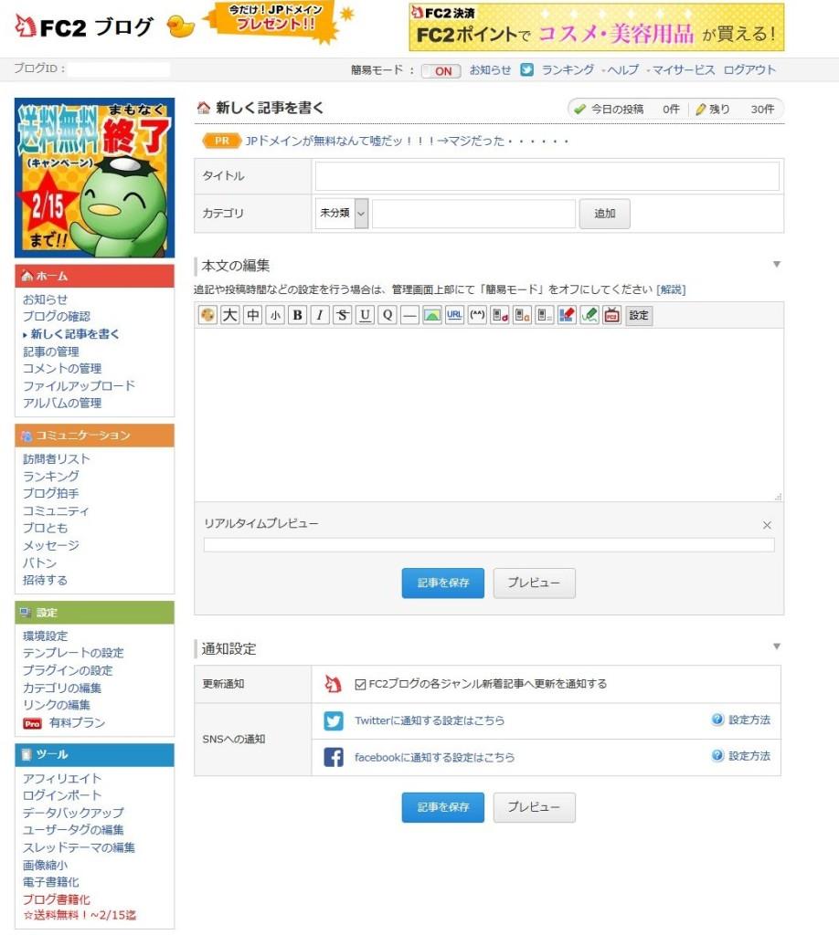 FireShot Screen Capture #046 - 'メールレディで顔出しなしで稼ぐ方法 - FC2 BLOG 管理ページ' - admin_blog_fc2_com_control_php_cr=c2252bf0a0df78dbeb9a532e159e2263