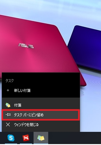 Windows10付箋