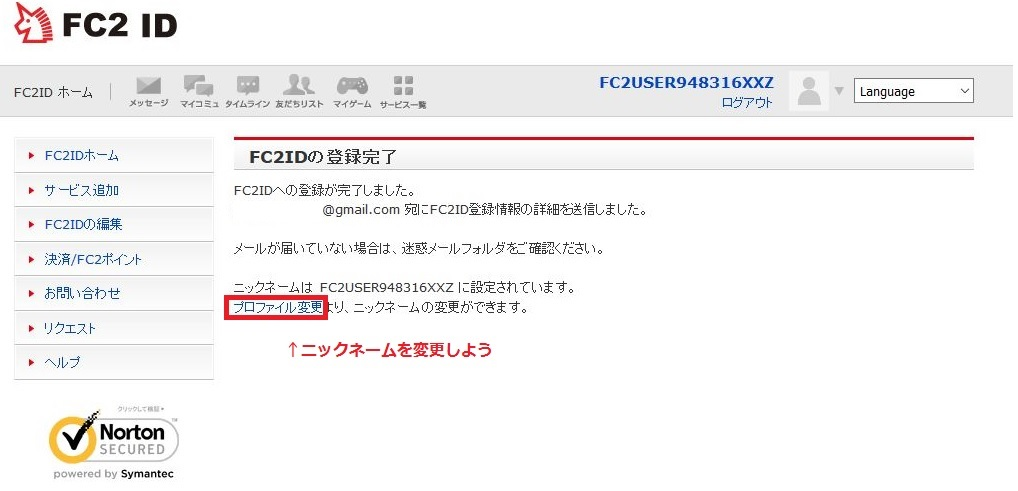 FireShot Screen Capture #031 - 'FC2ID  - 新規本登録完了 -' - secure_id_fc2_com_signup_php