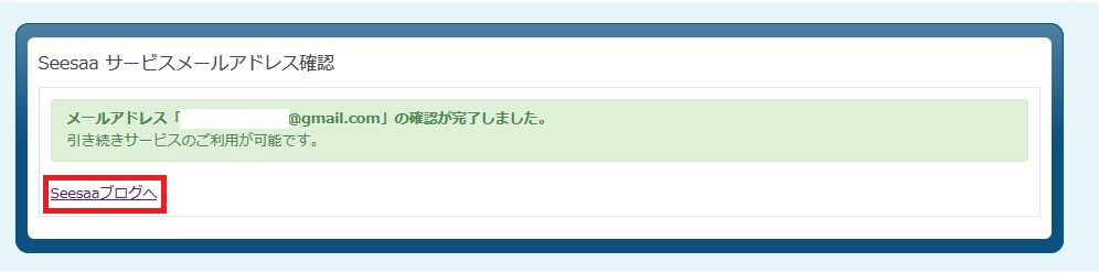 FireShot Screen Capture #052 - 'シーサー株式会社' - ssl_seesaa_jp_pages_my_member_email_activate_key=Y9UYtcrs1q8FXmsUUuUfLhsbfeU