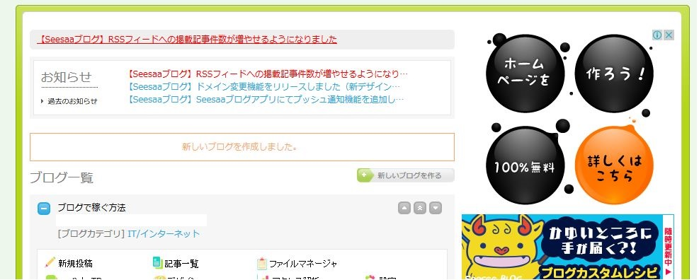 FireShot Screen Capture #054 - 'Seesaa ブログ - 無料のブログ(blog)サービス' - blog_seesaa_jp_cms_home__finished=1