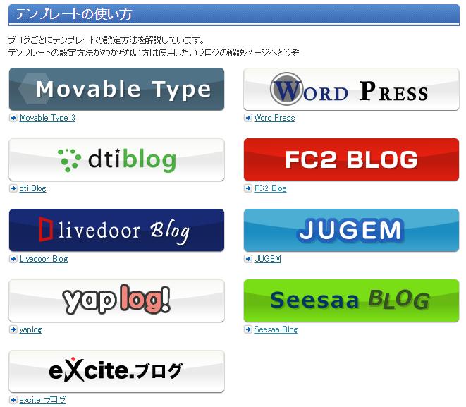 ブログテンプレートnet2
