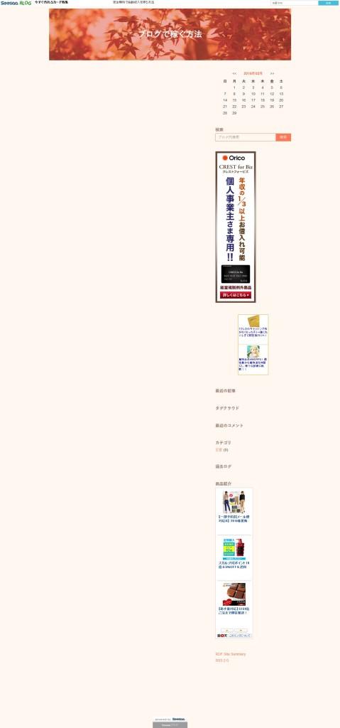FireShot Screen Capture #071 - 'ブログで稼ぐ方法' - blogkasegusyoshinsya_seesaa_net