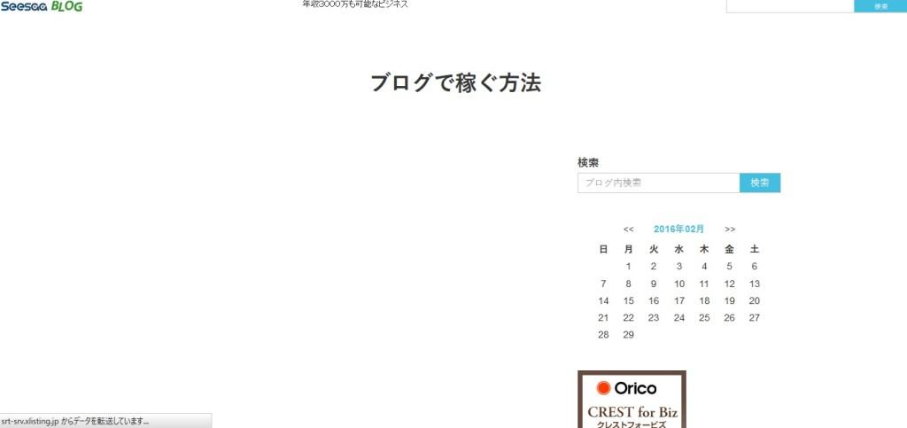 FireShot Screen Capture #057 - 'ブログで稼ぐ方法' - blogkasegusyoshinsya_seesaa_net