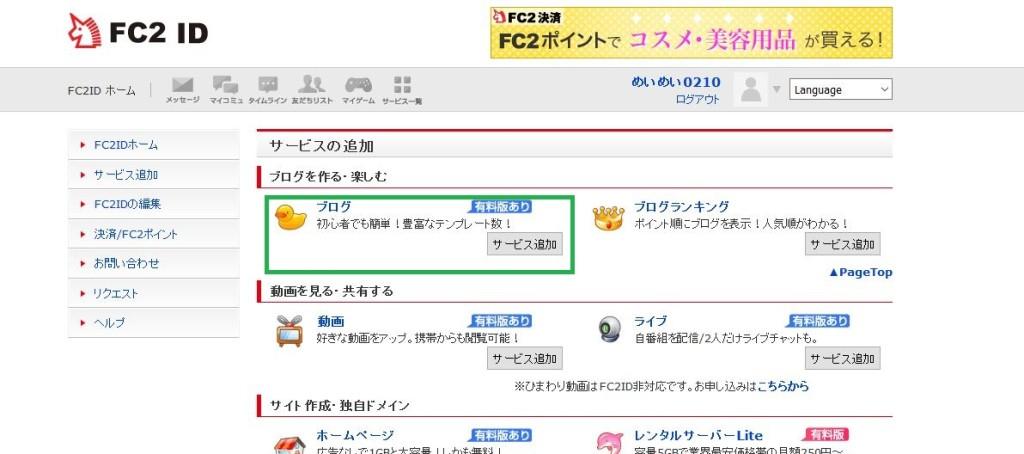 FireShot Screen Capture #035 - 'FC2ID - サービスの追加' - id_fc2_com_add_php