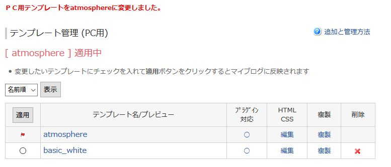 FireShot Screen Capture #067 - 'アフィリエイトで稼いで自由に生きる方法 - FC2 BLOG 管理ページ' - admin_blog_fc2_com_control_php_mode=design#template_top