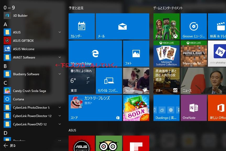 Windows10付箋
