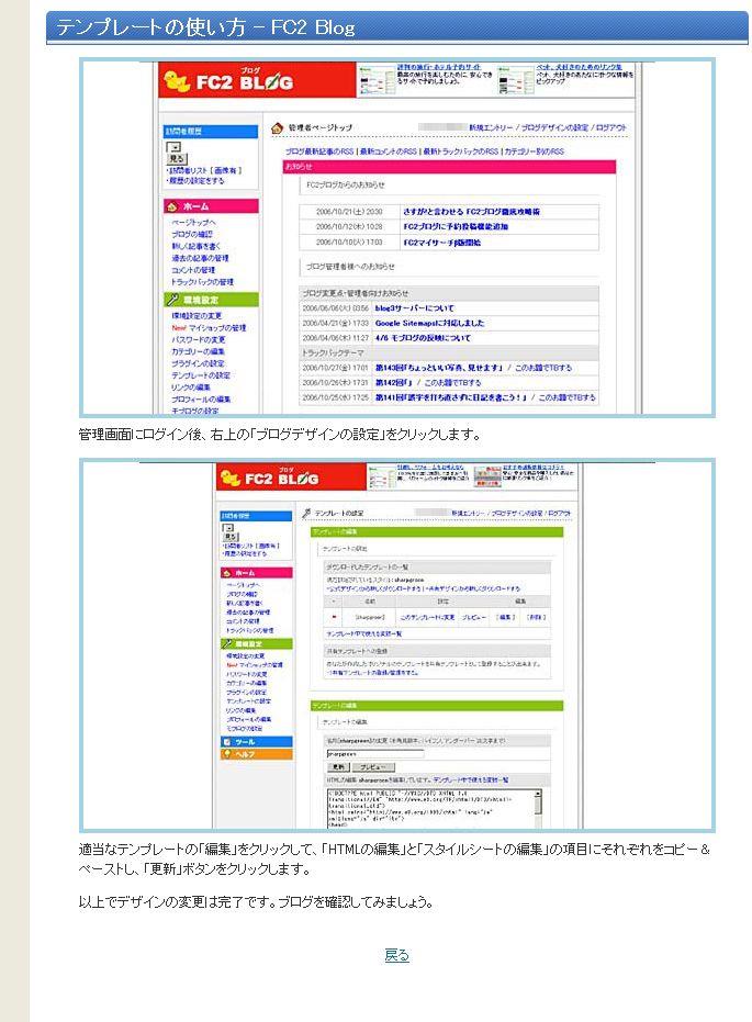 FireShot Screen Capture #074 - 'FC2ブログ対応テンプレートの使い方 -ブログテンプレート無料配布' - www_blog-text_jp_how_to_use_fc2_php