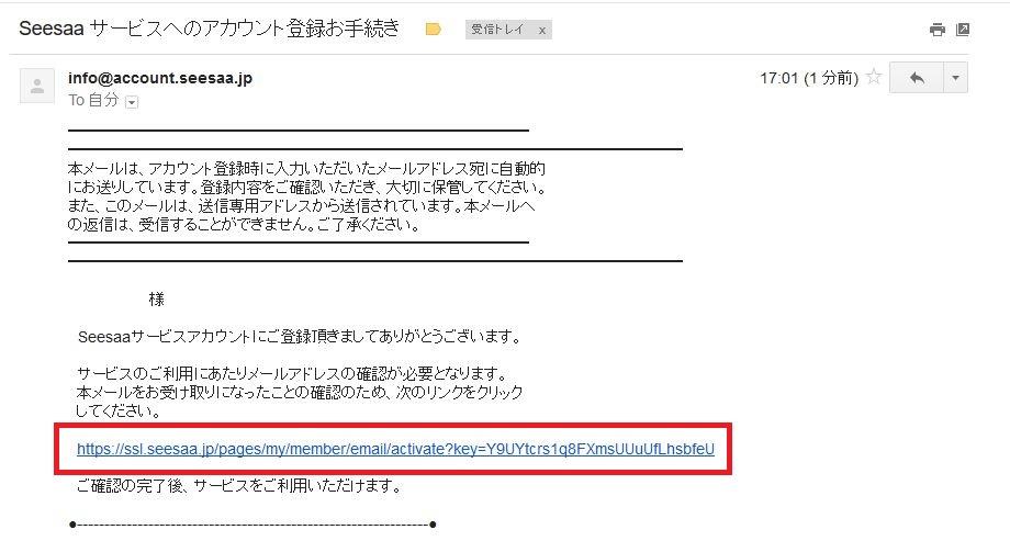 FireShot Screen Capture #051 - 'Seesaa サービスへのアカウント登録お手続き - douga162201@gmail_com - Gmail' - mail_google_com_mail_u_1_#inbox_152ca338381e8d78