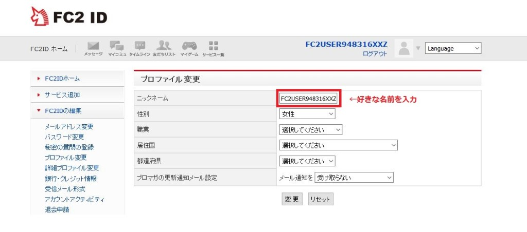 FireShot Screen Capture #033 - 'FC2ID - FC2IDの編集(プロファイルの変更)' - secure_id_fc2_com_edit_php_mode=edit_profile