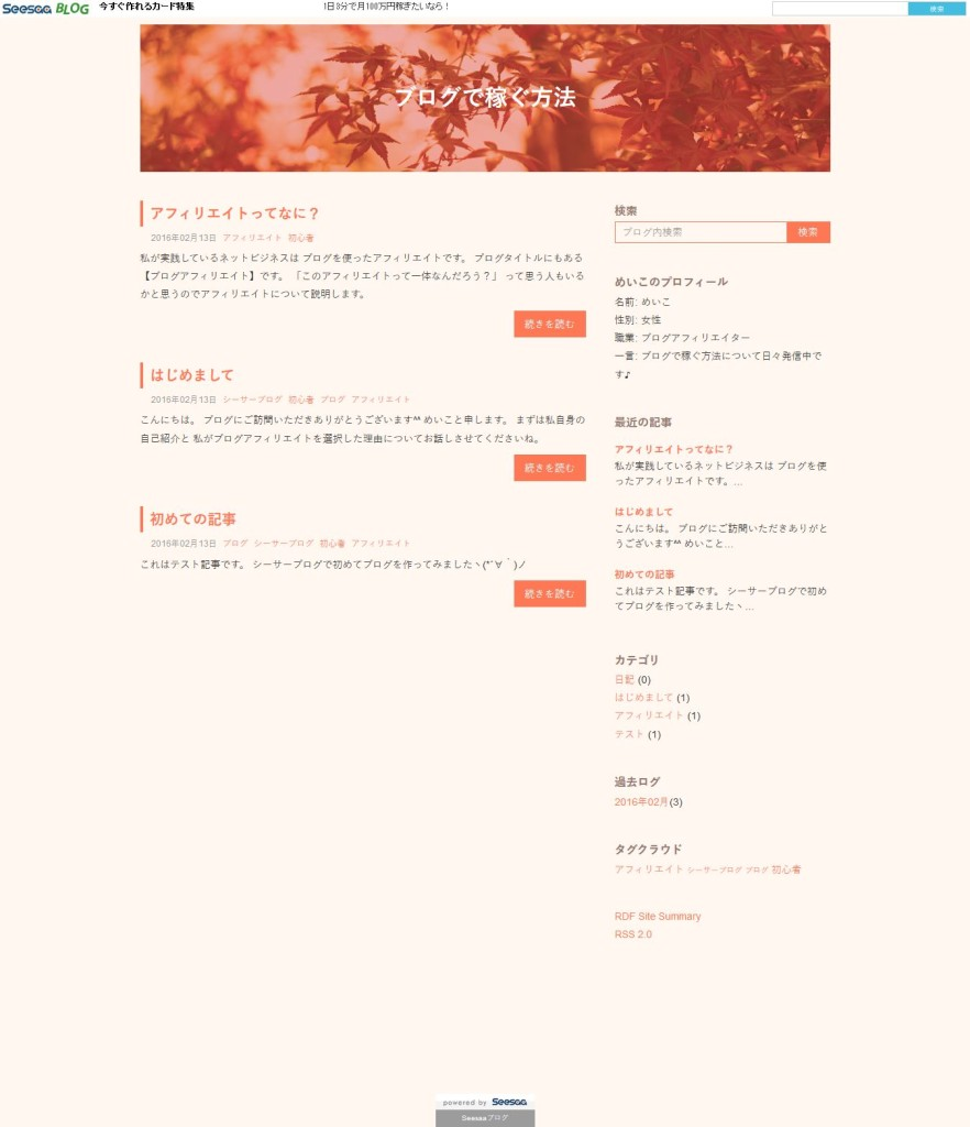 FireShot Screen Capture #072 - 'ブログで稼ぐ方法' - blogkasegusyoshinsya_seesaa_net