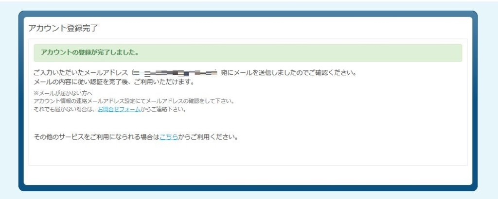 FireShot Screen Capture #049 - 'シーサー株式会社' - ssl_seesaa_jp_pages_welcome_regist_finish