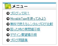 ブログテンプレートnet3