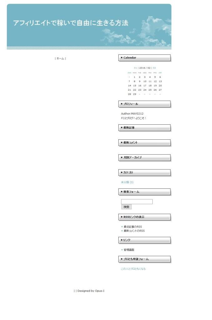 FireShot Screen Capture #069 - 'アフィリエイトで稼いで自由に生きる方法' - blogrensyuuyou_blog_fc2_com