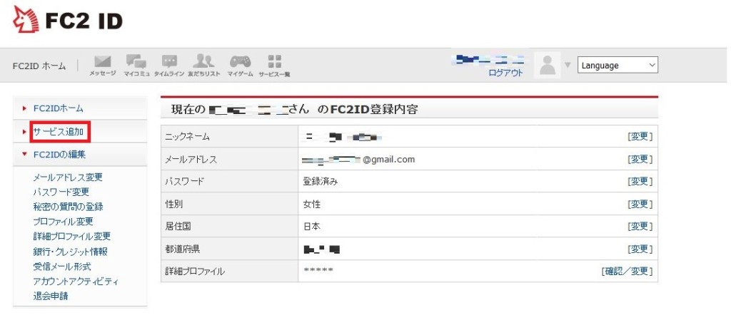 FireShot Screen Capture #034 - 'FC2ID  - FC2IDの編集 -' - secure_id_fc2_com_edit_php_mode=edit_profile_2