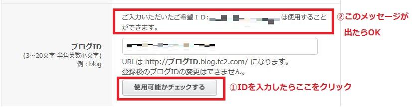 FireShot Screen Capture #037 - 'FC2ブログ(blog) - [ ユーザー登録 ]' - blog_fc2_com_register__uid=30723831&cc=81e5cf6376d9d11d1ed73d7d622a6b49ab093c79&lang=ja