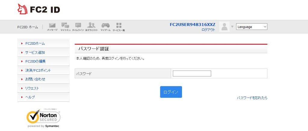 FireShot Screen Capture #032 - 'FC2ID - パスワード認証 -' - secure_id_fc2_com_password_authentication_php_auth_mode=edit
