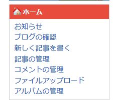 FireShot Screen Capture #068 - 'アフィリエイトで稼いで自由に生きる方法 - FC2 BLOG 管理ページ' - admin_blog_fc2_com_control_php_mode=design#template_top
