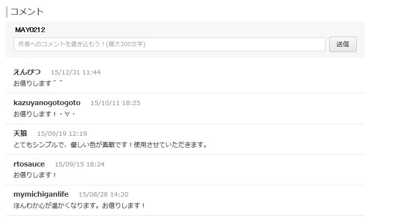 FireShot Screen Capture #063 - 'アフィリエイトで稼いで自由に生きる方法 - FC2 BLOG 管理ページ' - admin_blog_fc2_com_control_php_mode=design&process=download&type=delete&no=689