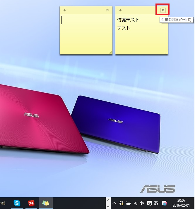 Windows 付箋