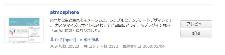 FireShot Screen Capture #062 - 'アフィリエイトで稼いで自由に生きる方法 - FC2 BLOG 管理ページ' - admin_blog_fc2_com_control_php_page=7&mode=design&process=user&author=&name=&s