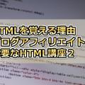 HTML講座2
