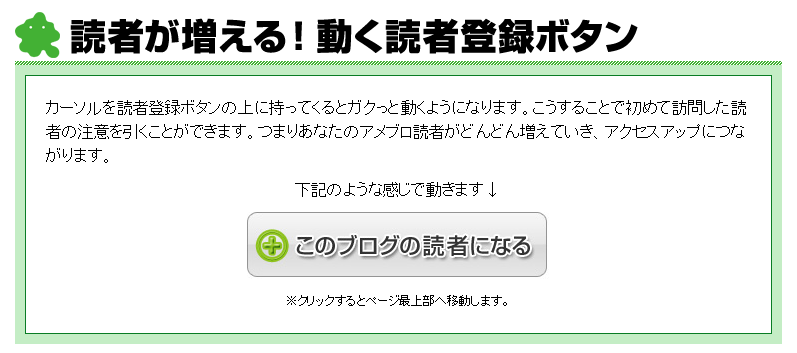 アメブロ読者