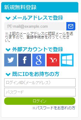 i2iポイントに登録する方法
