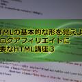 HTML基本