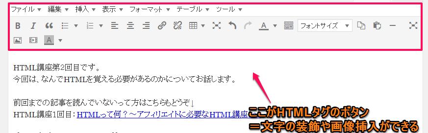 HTMLワードプレス