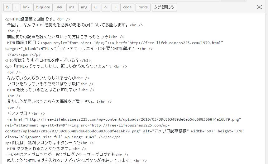 HTMLワードプレス2