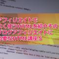 HTML講座5