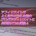 HTML講座4