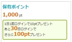i2iポイント10